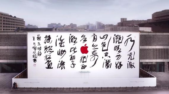 apple-store-hangzhou-china-west-lake-calligraphy-01-570x316