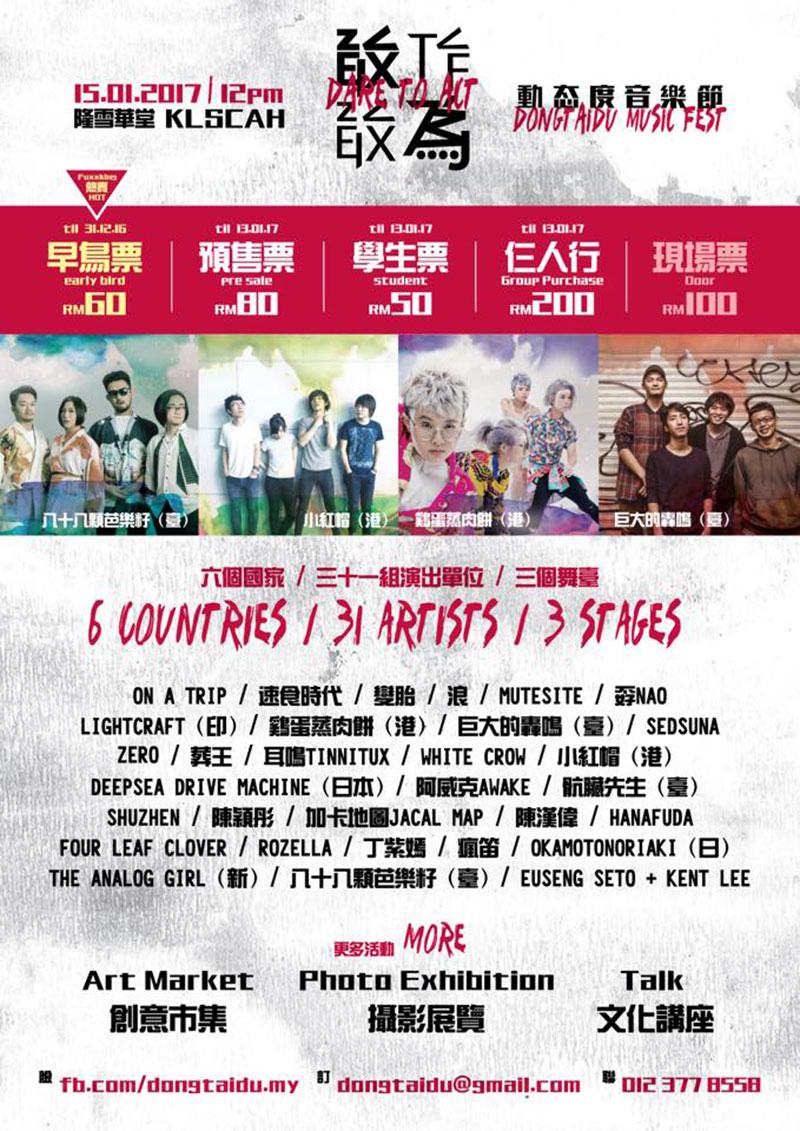 DONGTAIDU-MUSIC-FEST-2017-POSTER-(LIGHTCRAFT)