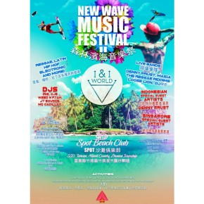 Denny Frust NEW WAVE FESTIVAL Taiwan