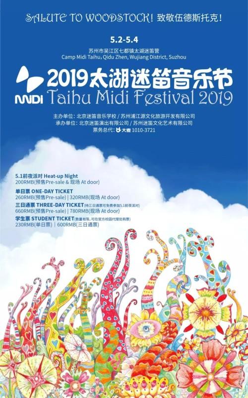 TAIHU MIDI FESTIVAL 2019 POSTER