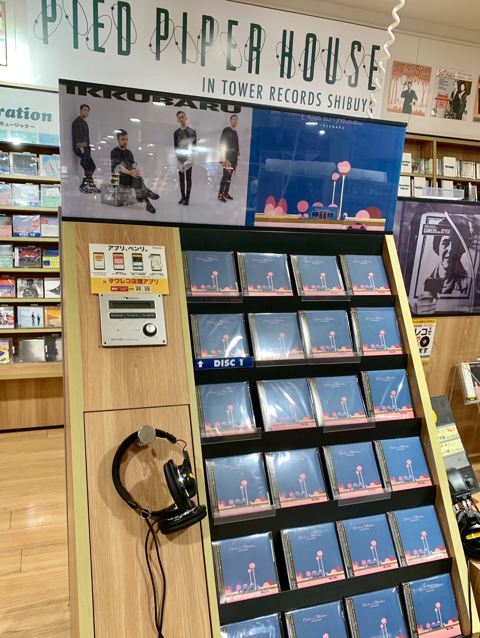 Tower-Records-Shibuya---Pied-Piper-House